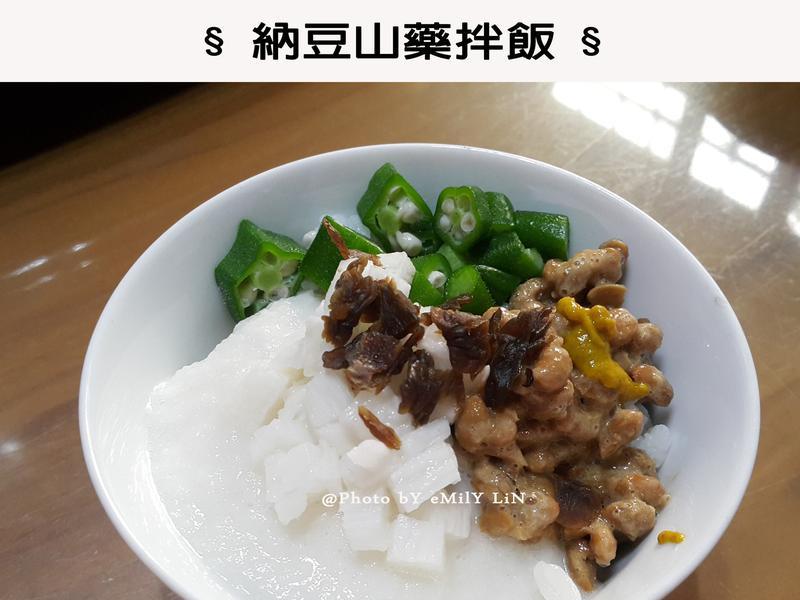 納豆山藥秋葵拌飯