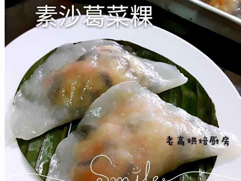 素沙葛菜粿