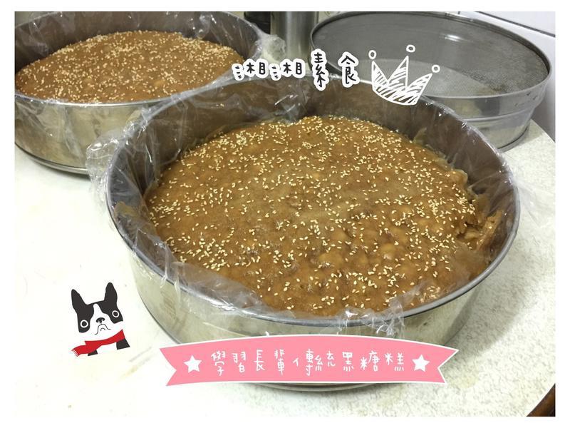 湘湘學長輩做黑糖糕/素食