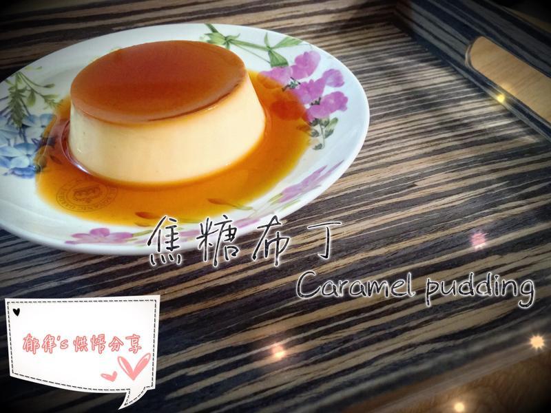 【4種材料】焦糖布丁