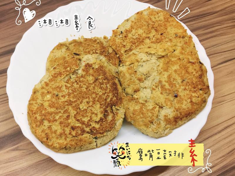 鷹嘴豆穀素排/素食