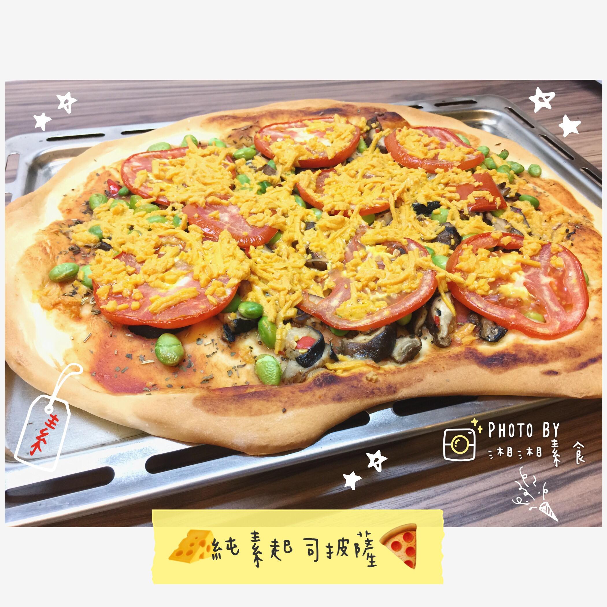 純素起司披薩/素食