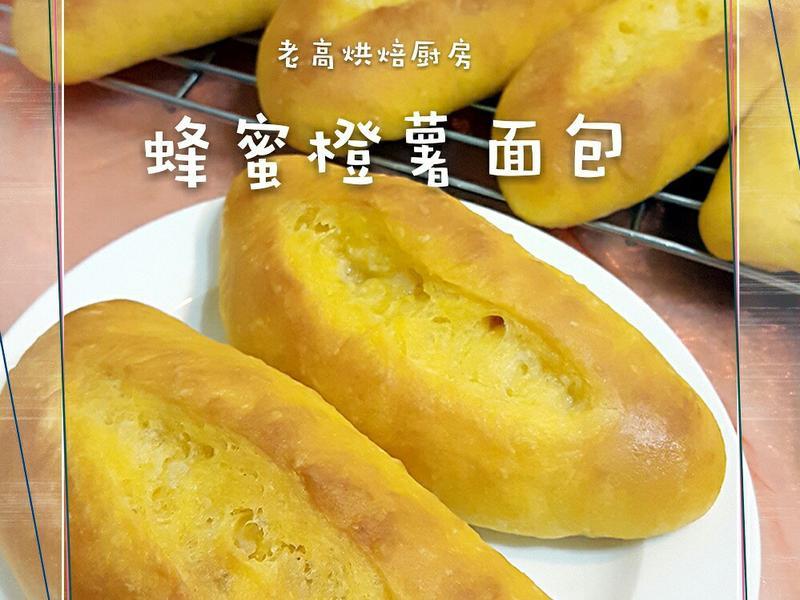 蜂蜜橙薯面包