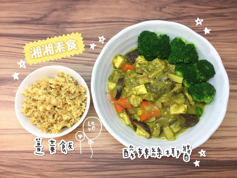 酸辣綠椰醬配薑黃飯/素食