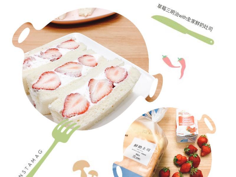 抓住草莓季尾巴-初春的草莓鮮奶油三明治