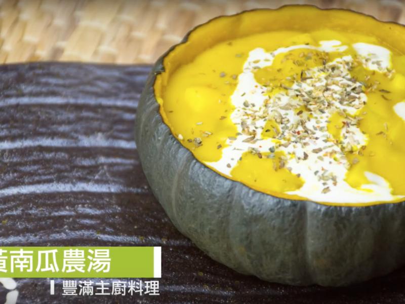 紅薑黃薑黃料理|薑黃南瓜濃湯