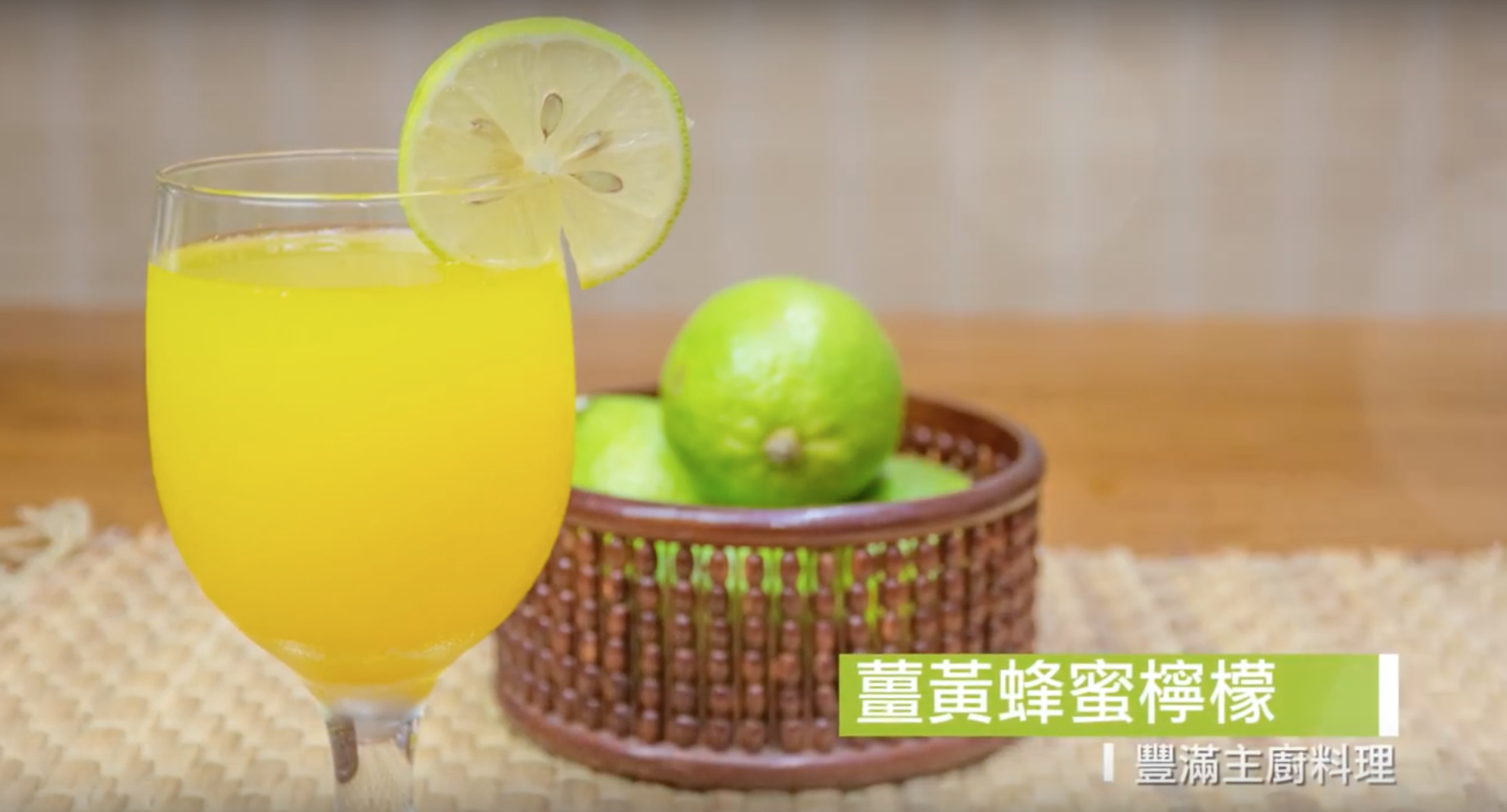 紅薑黃薑黃飲料|薑黃蜂蜜檸檬