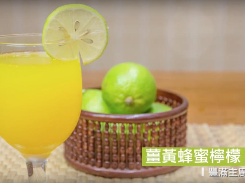 紅薑黃薑黃飲料 薑黃蜂蜜檸檬