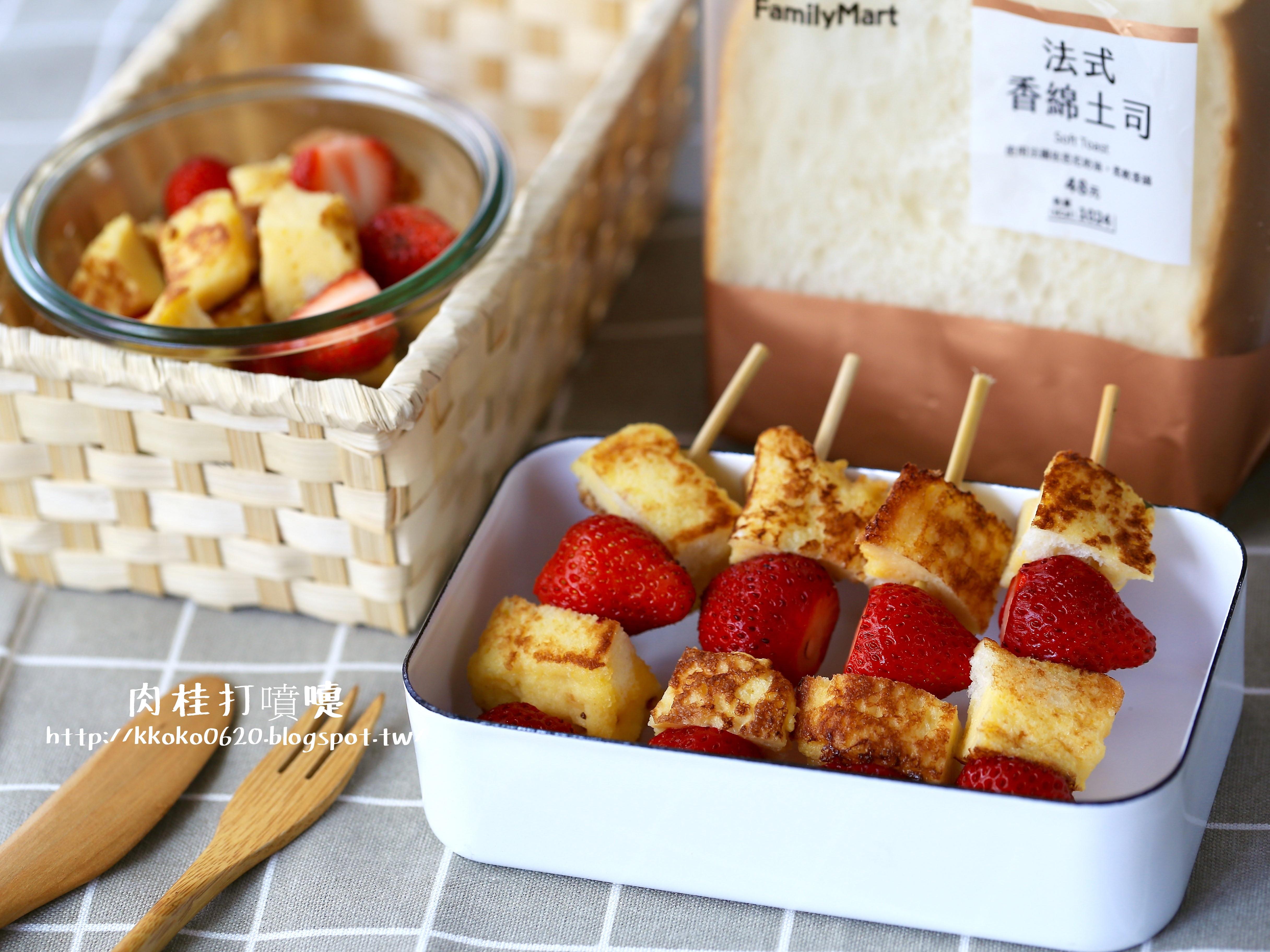 法式金黃草莓串粒