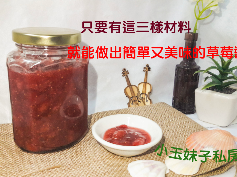 草莓醬(簡單3樣材料就可以完成啦~)