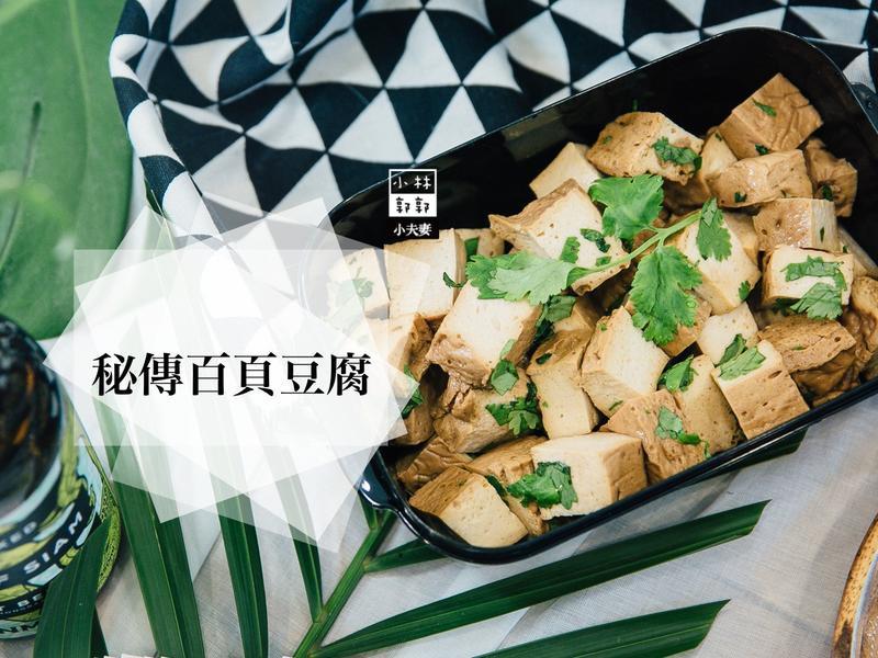 比零失敗更簡單:秘傳百頁豆腐(素)