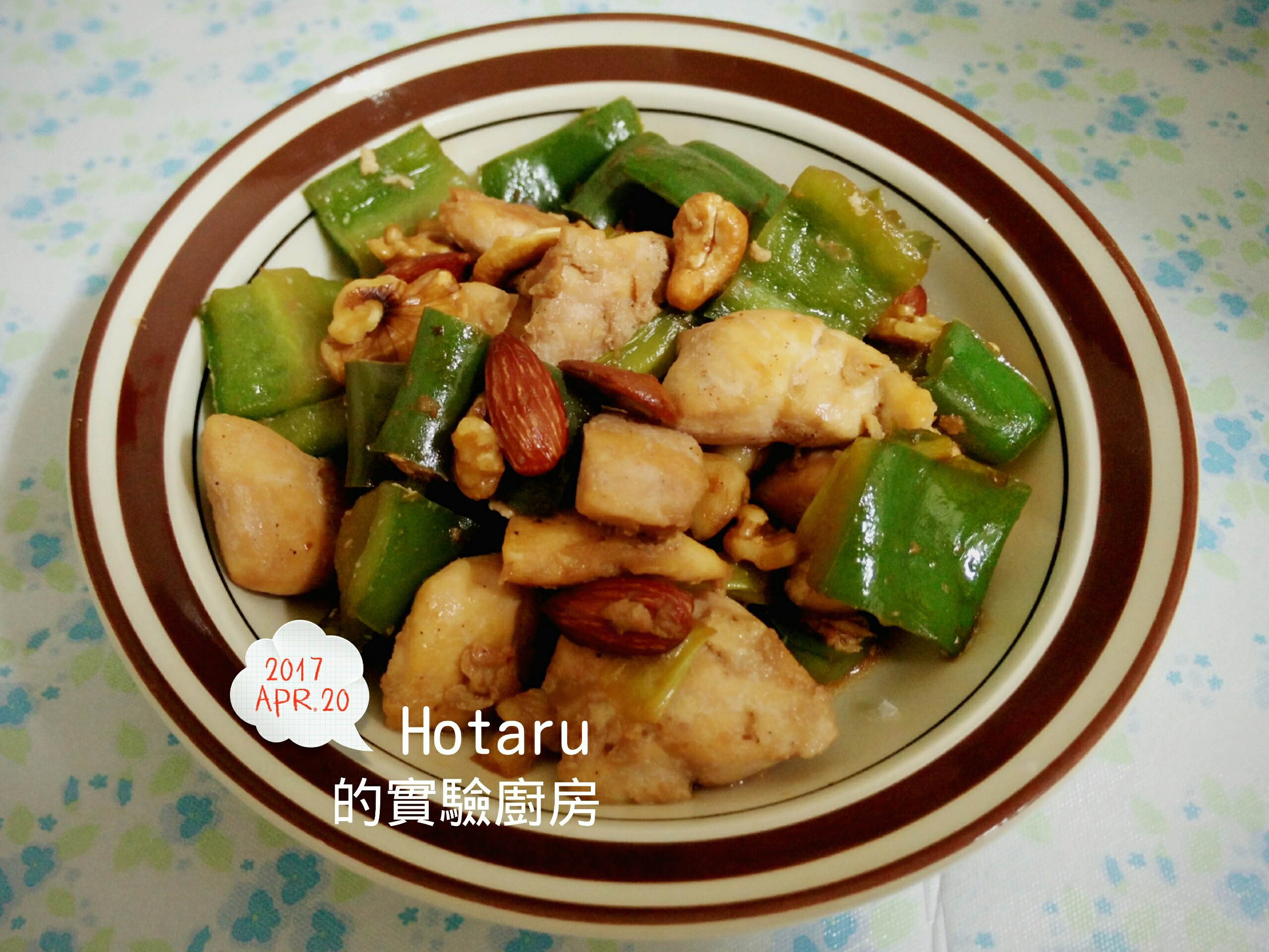青椒炒雞丁佐綜合堅果