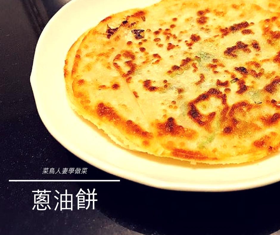 【菜鳥人妻學做菜】蔥油餅 (水餃皮變身)