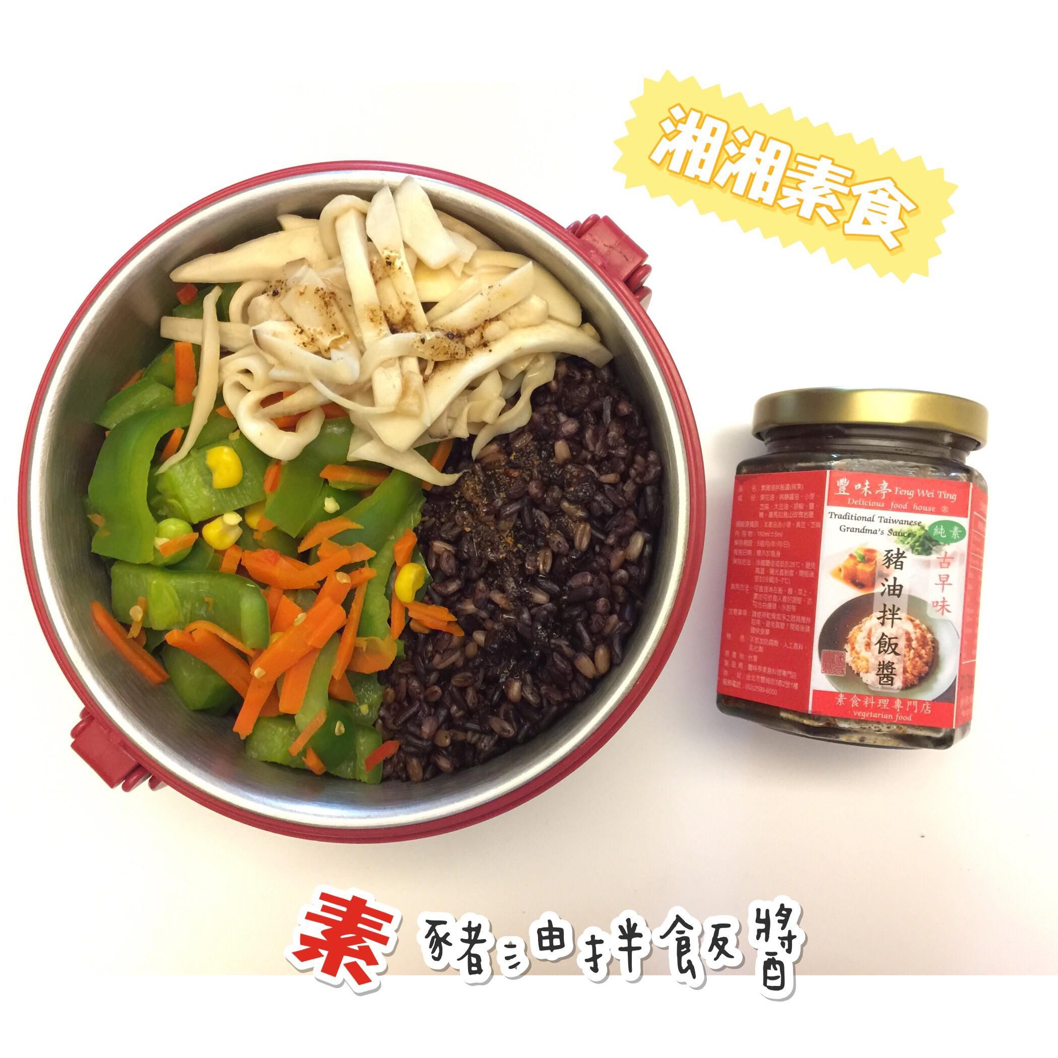 自製便當之豬油拌飯醬/素食