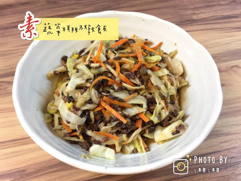 蔬菜椰香燉飯/素食