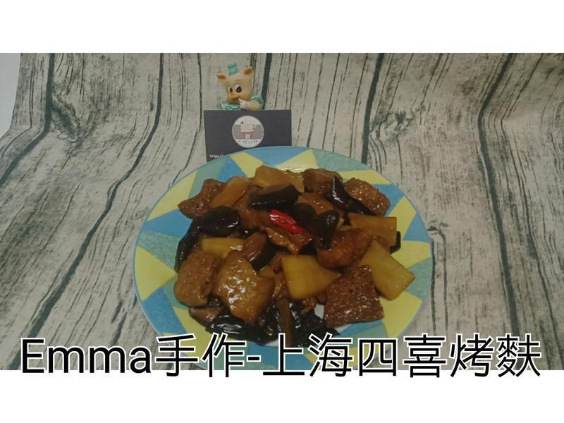 上海四喜烤麩