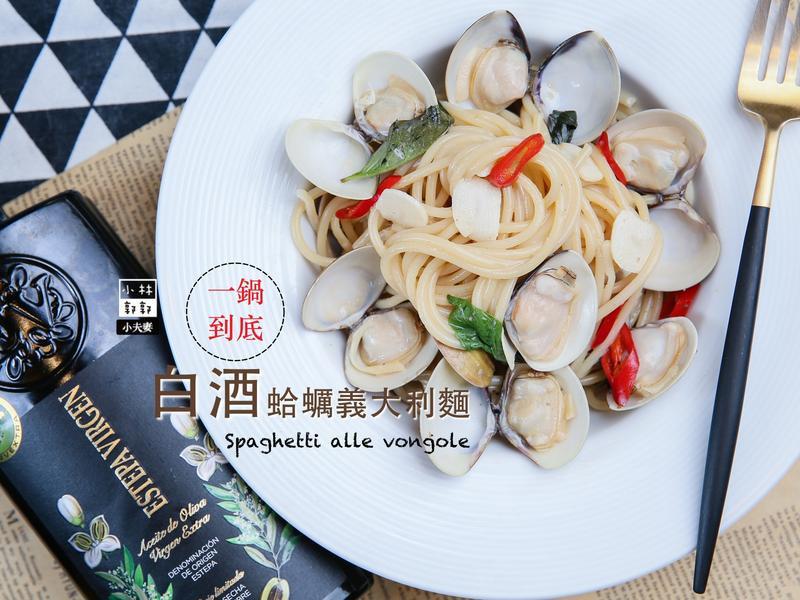 一鍋到底:白酒蛤蠣義大利麵作法