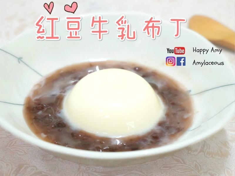 【母親節】紅豆牛乳布丁