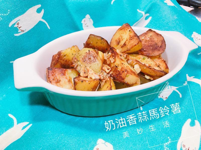 🥔奶油香蒜馬鈴薯🥔