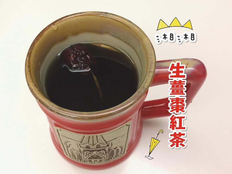 生薑棗紅茶/素食