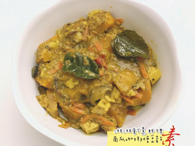 南瓜咖椰燴豆穀/素食