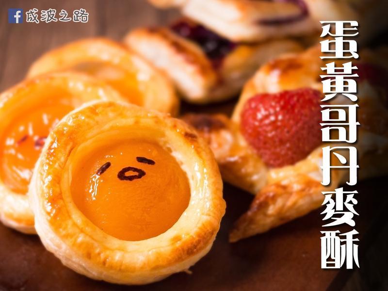 【影片】蛋黃哥丹麥酥 附手工卡士達醬做法