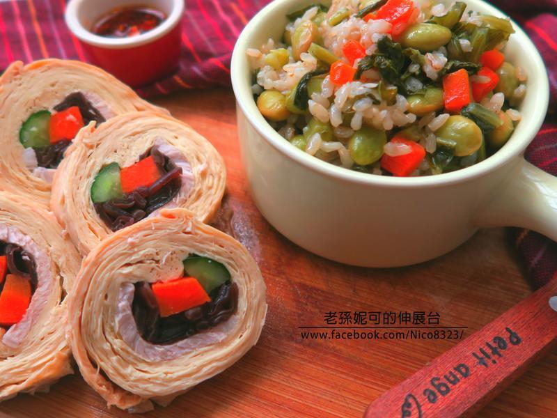 雪菜毛豆炊飯&鮮蔬豆皮捲