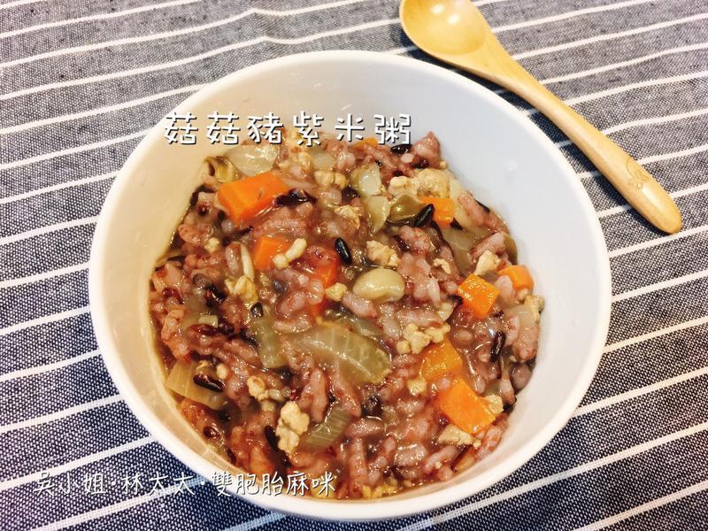 菇菇豬紫米粥 寶寶副食品