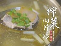 家常料理∣電鍋版榨菜肉片湯