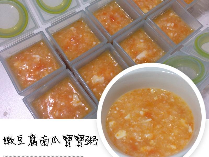 副食品-嫩豆腐南瓜寶寶粥(6M~9M)