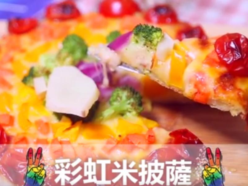 愛的大未來彩虹米披薩