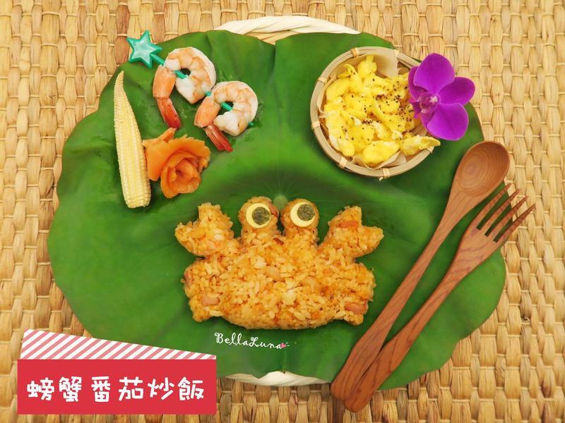 螃蟹番茄炒飯【貝拉下廚】