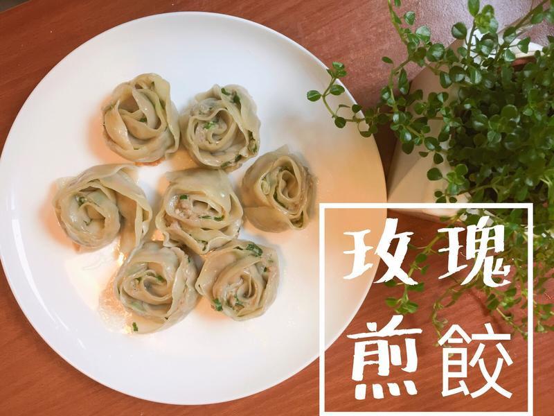 玫瑰煎餃(豬肉韭菜)