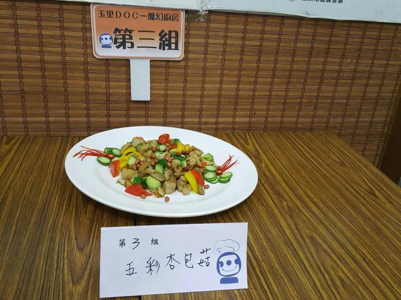 五彩杏包菇