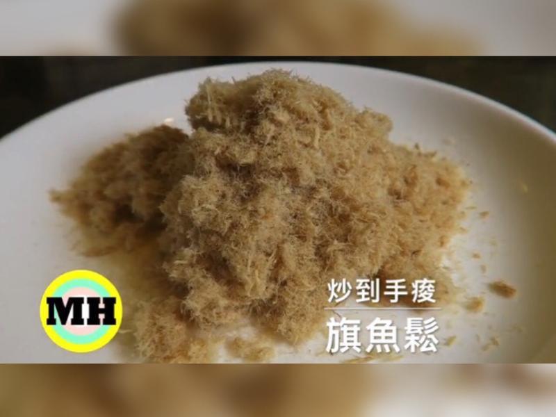 【古早味食譜】健康低脂 /旗魚鬆