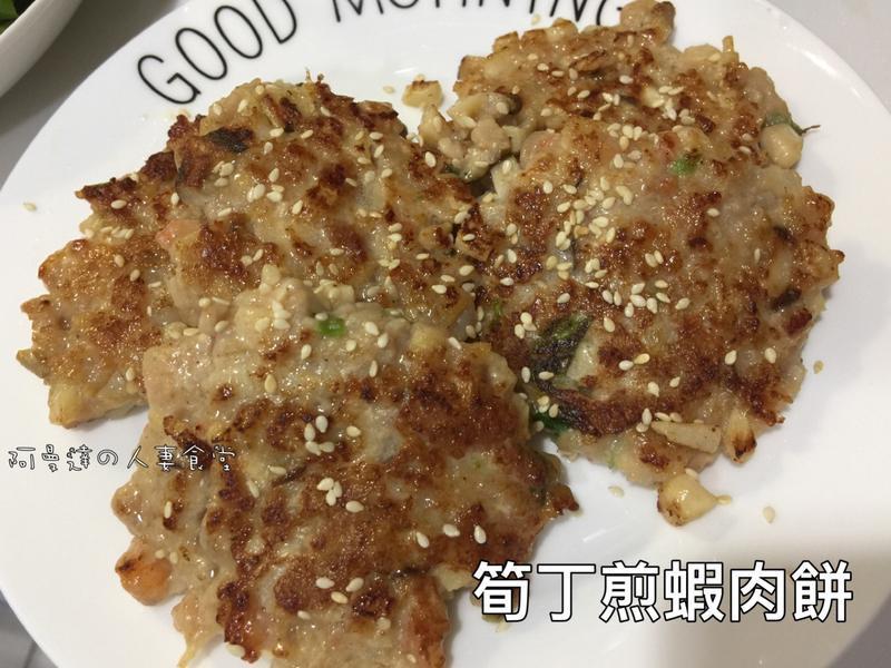 筍丁煎蝦肉餅