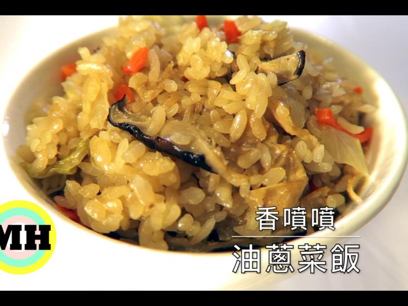 【料理分享】油蔥菜飯|素食料理|