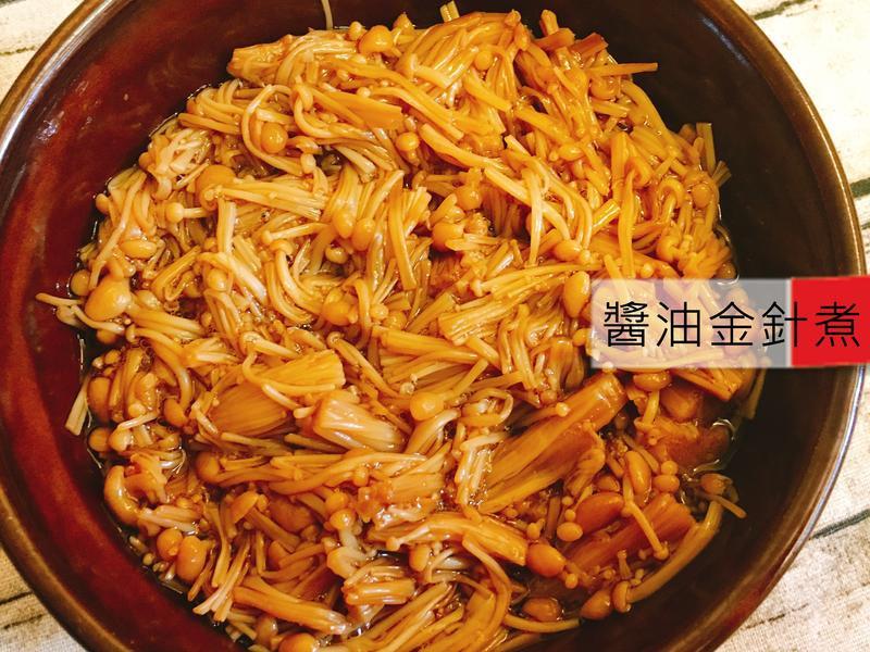 簡單好吃的日式常備菜-醬油金針煮
