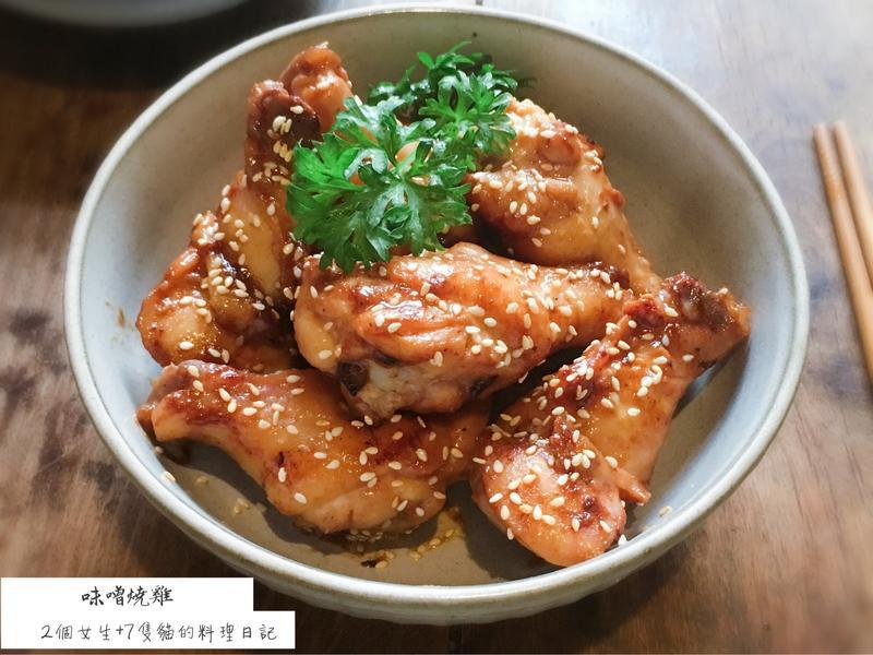 甜鹹味噌燒雞【簡單美味便當菜】