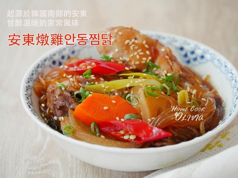小廚娘❤韓式安東燉雞#電鍋