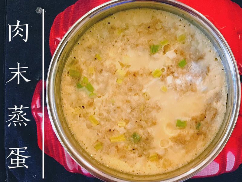 電鍋料理🐣滑滑的肉末蒸蛋