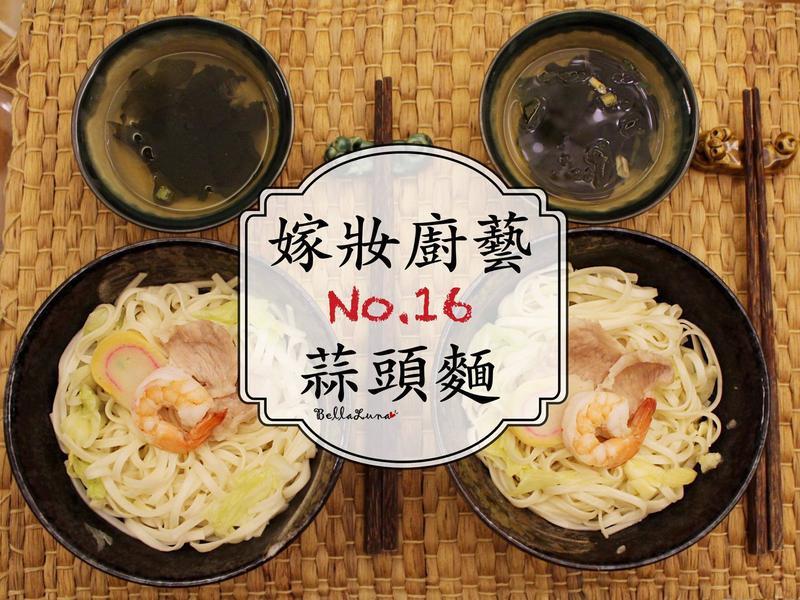 蒜頭麵【嫁妝廚藝】