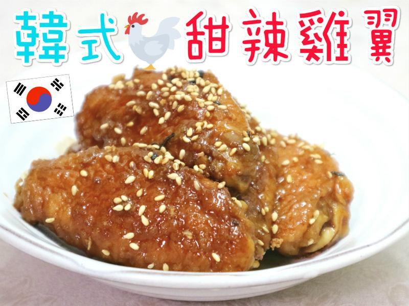 韓式甜辣雞翅(雞翼)