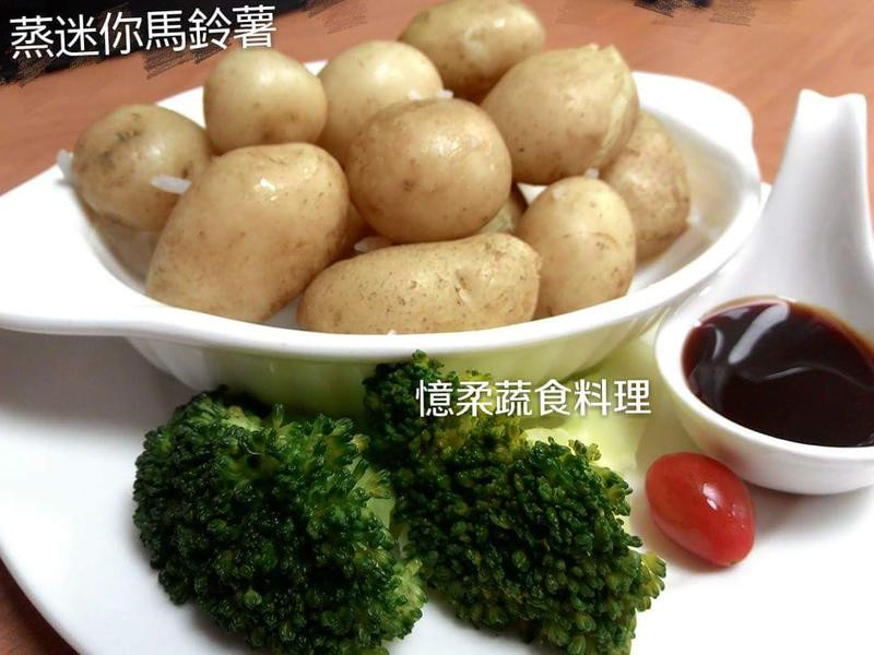 ♥憶柔蔬食♥蒸迷你馬鈴薯