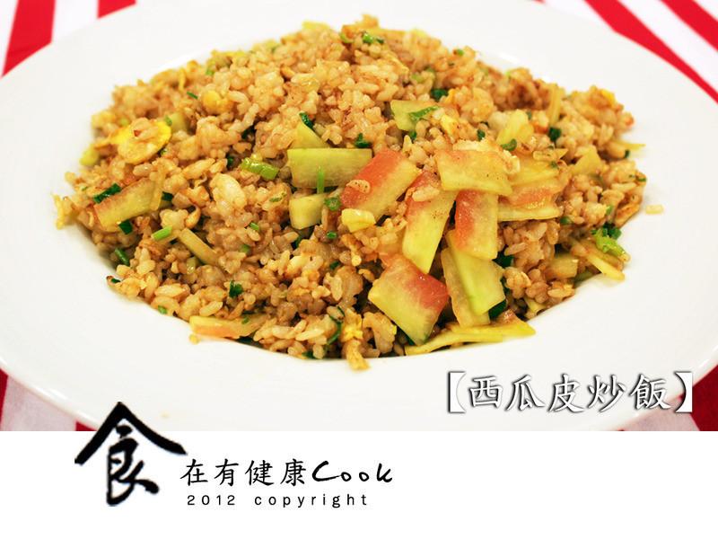 【食在有健康】西瓜皮炒飯