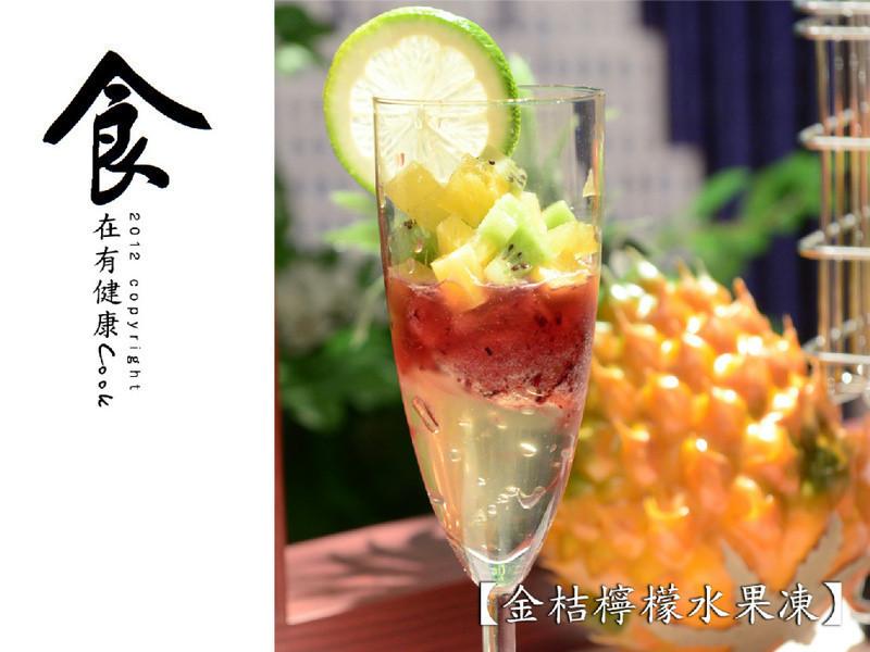 【食在有健康】金桔檸檬水果凍