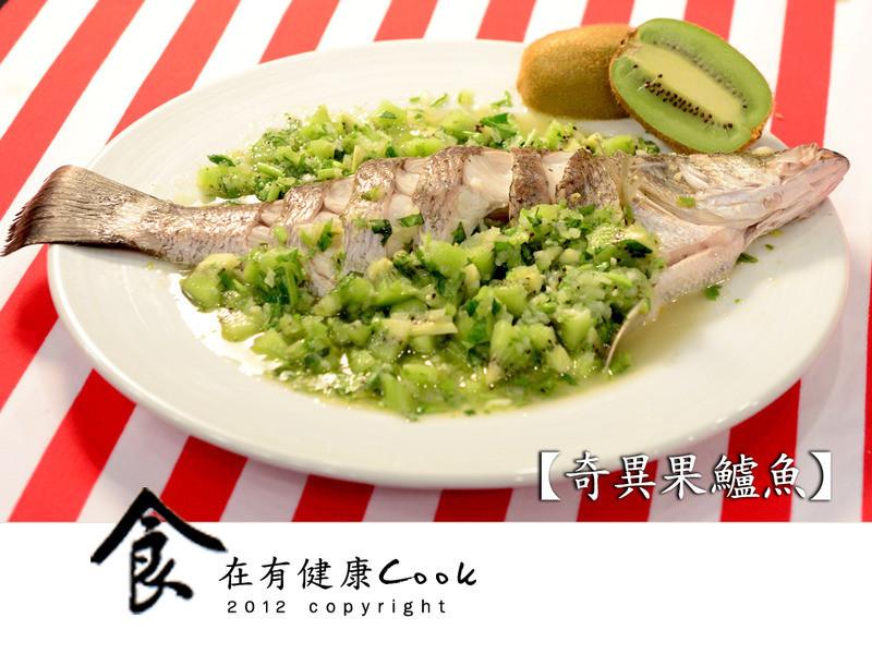 【食在有健康】奇異果鱸魚