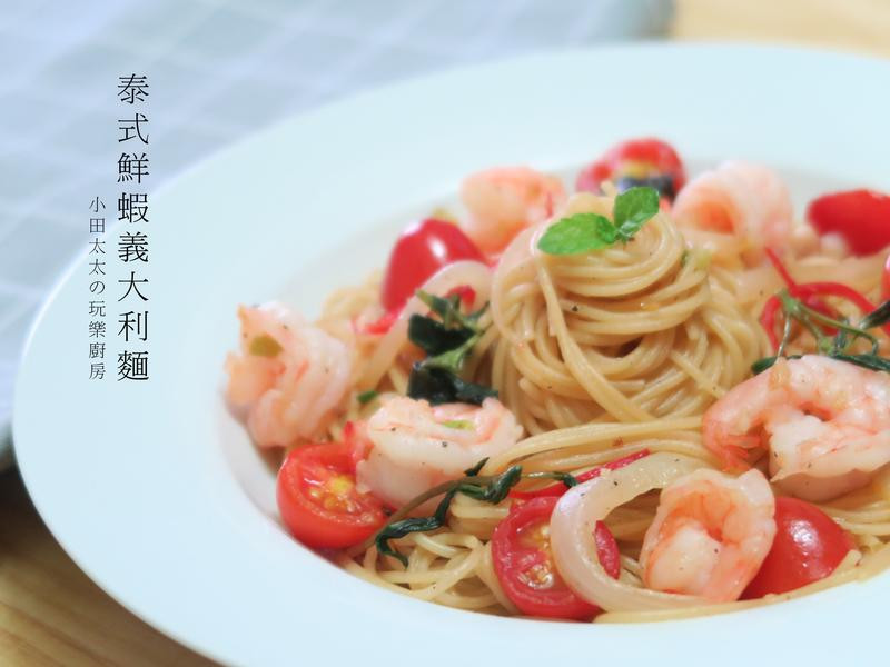 泰式鮮蝦義大利麵~加入九層塔清爽又開胃