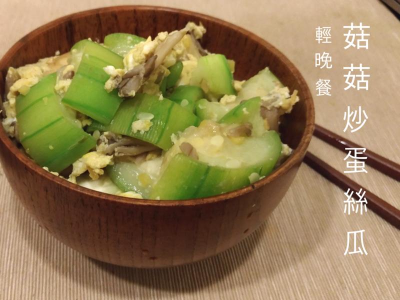 ★菇菇炒蛋燴絲瓜★夏日輕晚餐