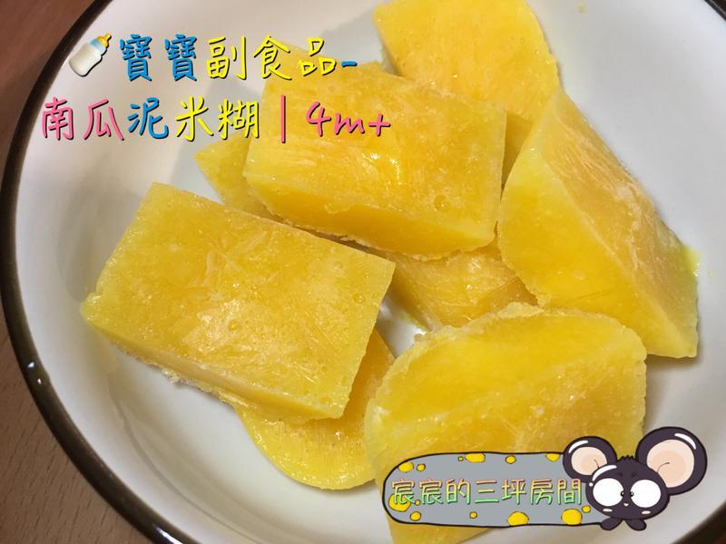 🍼寶寶副食品-南瓜泥米糊│4m+
